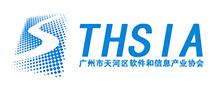 广州市天河区软件和信息产业协会