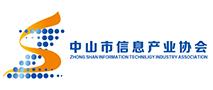 中山市信息产业协会