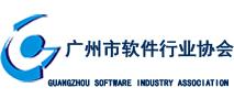 广州市软件行业协会