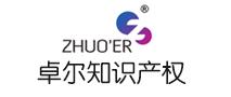 广东卓尔知识产权代理有限公司