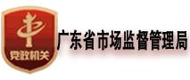 广东省市场监督管理局
